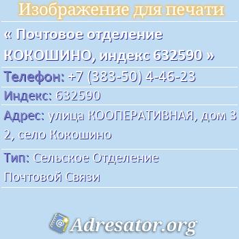 Почтовое отделение КОКОШИНО, индекс 632590 по адресу: улицаКООПЕРАТИВНАЯ,дом32,село Кокошино