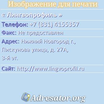 Лингвопрофиль по адресу: Нижний Новгород г., Пискунова улица, д. 27А, 3-й эт.