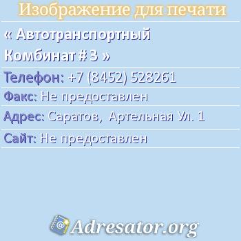 Автотранспортный Комбинат # 3 по адресу: Саратов,  Артельная Ул. 1