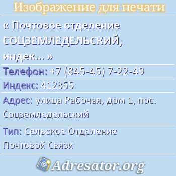 Почтовое отделение СОЦЗЕМЛЕДЕЛЬСКИЙ, индекс 412355 по адресу: улицаРабочая,дом1,пос. Соцземледельский