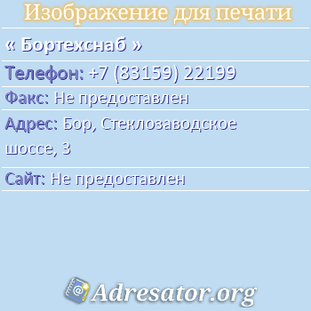 Бортехснаб по адресу: Бор, Стеклозаводское шоссе, 3