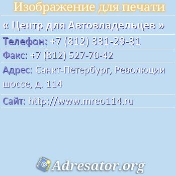 Центр для Автовладельцев по адресу: Санкт-Петербург, Революции шоссе, д. 114