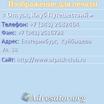 Отпуск, Клуб Путешествий по адресу: Екатеринбург,  Куйбышева Ул. 38