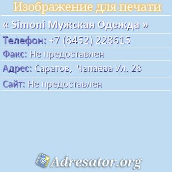 Simoni Мужская Одежда по адресу: Саратов,  Чапаева Ул. 28