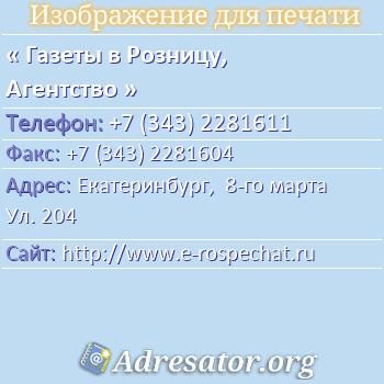 Газеты в Розницу, Агентство по адресу: Екатеринбург,  8-го марта Ул. 204