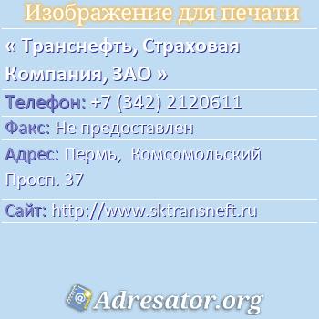 Транснефть, Страховая Компания, ЗАО по адресу: Пермь,  Комсомольский Просп. 37