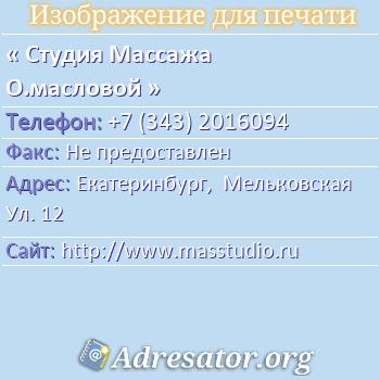 Студия Массажа О.масловой по адресу: Екатеринбург,  Мельковская Ул. 12