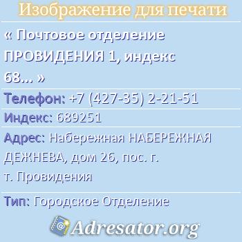 Почтовое отделение ПРОВИДЕНИЯ 1, индекс 689251 по адресу: НабережнаяНАБЕРЕЖНАЯ ДЕЖНЕВА,дом26,пос. г. т. Провидения