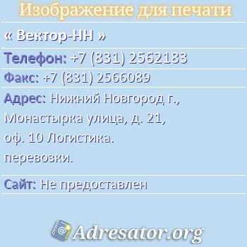 Вектор-НН по адресу: Нижний Новгород г., Монастырка улица, д. 21, оф. 10 Логистика. перевозки.