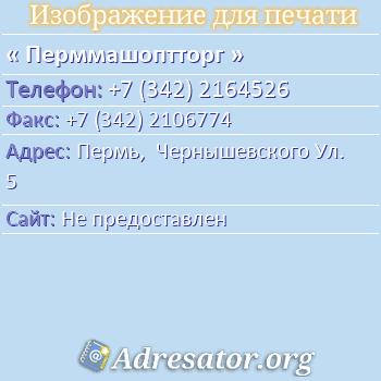 Перммашоптторг по адресу: Пермь,  Чернышевского Ул. 5