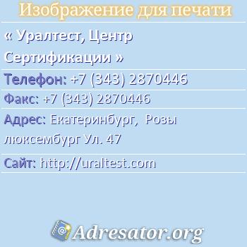 Уралтест, Центр Сертификации по адресу: Екатеринбург,  Розы люксембург Ул. 47