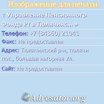 Управление Пенсионного Фонда Рт в Тюлячинском Р-не по адресу: Тюлячинский р-н, тюлячи пос., большая нагорная Ул.