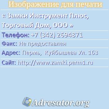 Замки Инструмент Плюс, Торговый Дом, ООО по адресу: Пермь,  Куйбышева Ул. 163