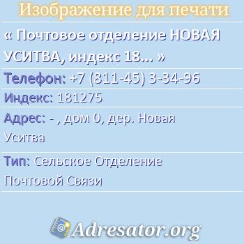 Почтовое отделение НОВАЯ УСИТВА, индекс 181275 по адресу: -,дом0,дер. Новая Уситва
