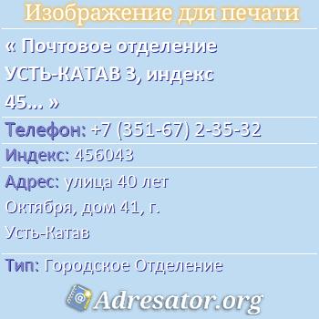 Почтовое отделение УСТЬ-КАТАВ 3, индекс 456043 по адресу: улица40 лет Октября,дом41,г. Усть-Катав