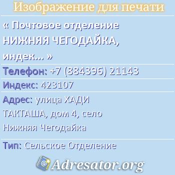 Почтовое отделение НИЖНЯЯ ЧЕГОДАЙКА, индекс 423107 по адресу: улицаХАДИ ТАКТАША,дом4,село Нижняя Чегодайка