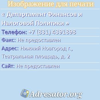 Департамент Финансов и Налоговой Политики по адресу: Нижний Новгород г., Театральная площадь, д. 2