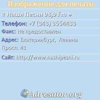 Наши Песни 98,9 Fm по адресу: Екатеринбург,  Ленина Просп. 41