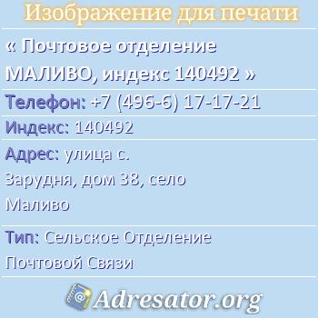 Почтовое отделение МАЛИВО, индекс 140492 по адресу: улицас. Зарудня,дом38,село Маливо