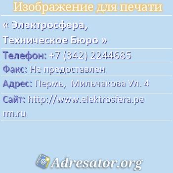 Электросфера, Техническое Бюро по адресу: Пермь,  Мильчакова Ул. 4