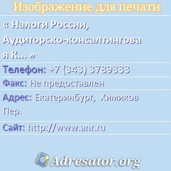 Налоги России, Аудиторско-консалтинговая Компания по адресу: Екатеринбург,  Химиков Пер.