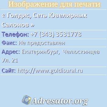 Голдис, Сеть Ювелирных Салонов по адресу: Екатеринбург,  Челюскинцев Ул. 21