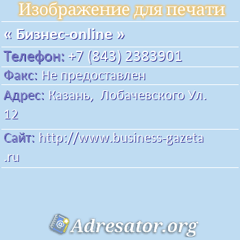 Бизнес-online по адресу: Казань,  Лобачевского Ул. 12