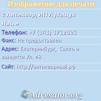 Антиквар, ИП Лукащук Н.А. по адресу: Екатеринбург,  Сакко и ванцетти Ул. 48