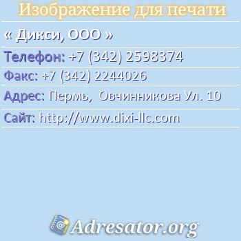 Дикси, ООО по адресу: Пермь,  Овчинникова Ул. 10