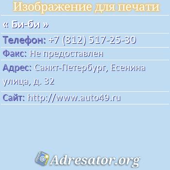 Би-би по адресу: Санкт-Петербург, Есенина улица, д. 32