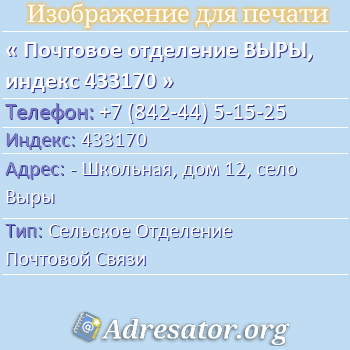 Почтовое отделение ВЫРЫ, индекс 433170 по адресу: -Школьная,дом12,село Выры
