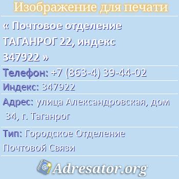 Почтовое отделение ТАГАНРОГ 22, индекс 347922 по адресу: улицаАлександровская,дом34,г. Таганрог