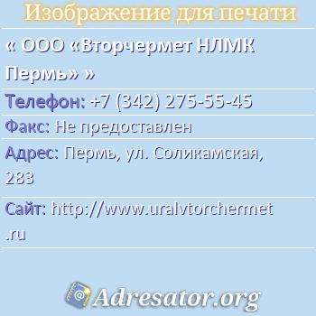 ООО «Вторчермет НЛМК Пермь» по адресу: Пермь, ул. Соликамская, 283