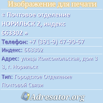 Почтовое отделение НОРИЛЬСК 2, индекс 663302 по адресу: улицаКомсомольская,дом33,г. Норильск