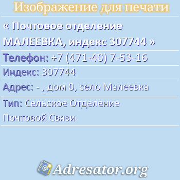 Почтовое отделение МАЛЕЕВКА, индекс 307744 по адресу: -,дом0,село Малеевка