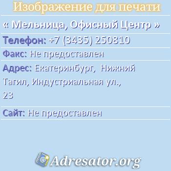 Мельница, Офисный Центр по адресу: Екатеринбург,  Нижний Тагил, Индустриальная ул., 23