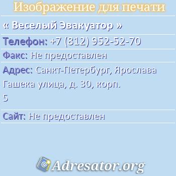 Веселый Эвакуатор по адресу: Санкт-Петербург, Ярослава Гашека улица, д. 30, корп. 5
