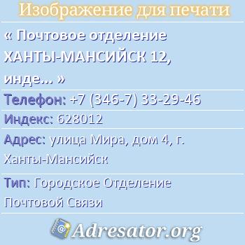 Почтовое отделение ХАНТЫ-МАНСИЙСК 12, индекс 628012 по адресу: улицаМира,дом4,г. Ханты-Мансийск
