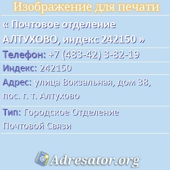Почтовое отделение АЛТУХОВО, индекс 242150 по адресу: улицаВокзальная,дом38,пос. г. т. Алтухово