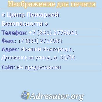 Центр Пожарной Безопасности по адресу: Нижний Новгород г., Должанская улица, д. 35/18