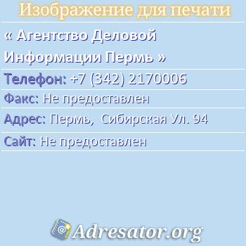 Агентство Деловой Информации Пермь по адресу: Пермь,  Сибирская Ул. 94