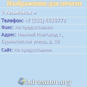 Альманах по адресу: Нижний Новгород г., Бурнаковская улица, д. 19