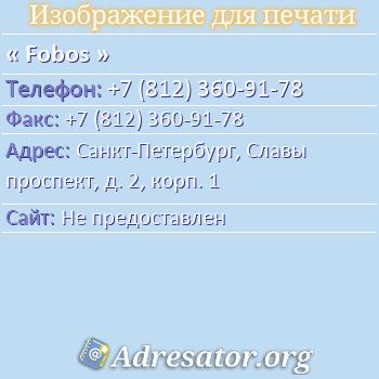 Fobos по адресу: Санкт-Петербург, Славы проспект, д. 2, корп. 1