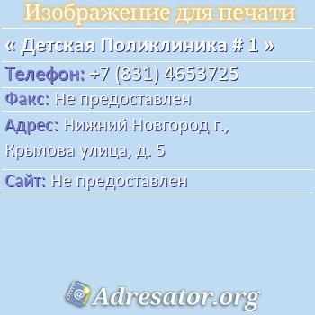 Детская Поликлиника # 1 по адресу: Нижний Новгород г., Крылова улица, д. 5