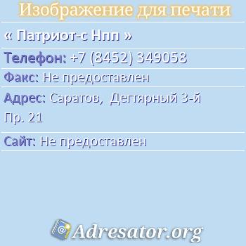 Патриот-с Нпп по адресу: Саратов,  Дегтярный 3-й Пр. 21