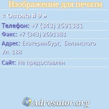 Оптика # 9 по адресу: Екатеринбург,  Белинского Ул. 188
