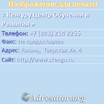 Кенгуру Центр Обучения и Развития по адресу: Казань,  Тверская Ул. 4