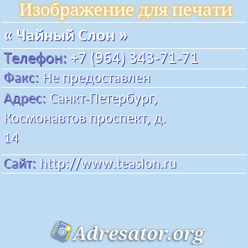 Чайный Слон по адресу: Санкт-Петербург, Космонавтов проспект, д. 14