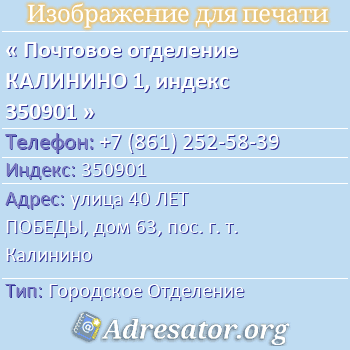 Почтовое отделение КАЛИНИНО 1, индекс 350901 по адресу: улица40 ЛЕТ ПОБЕДЫ,дом63,пос. г. т. Калинино