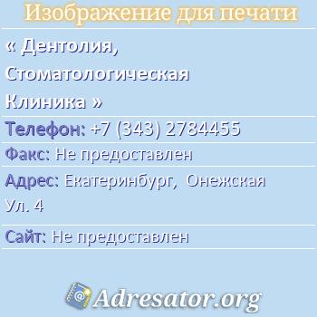 Дентолия, Стоматологическая Клиника по адресу: Екатеринбург,  Онежская Ул. 4